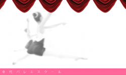hashimoto-ballet-s